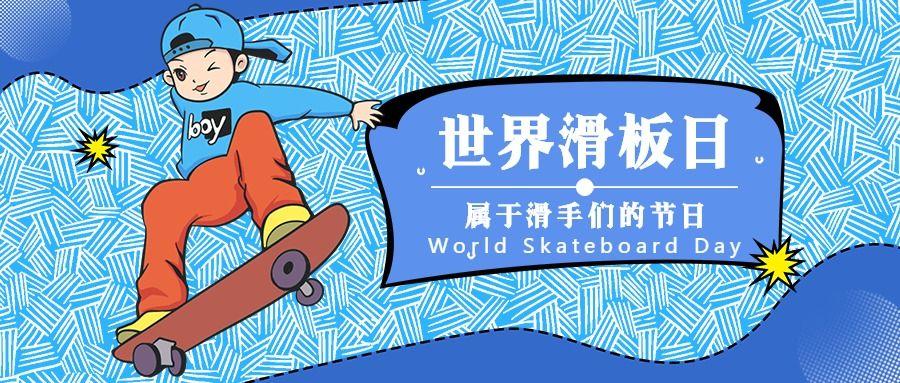 手绘风世界滑板日公众号首图