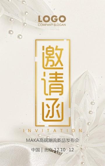 品牌简约白金高端邀请函会议会展新品发布模板