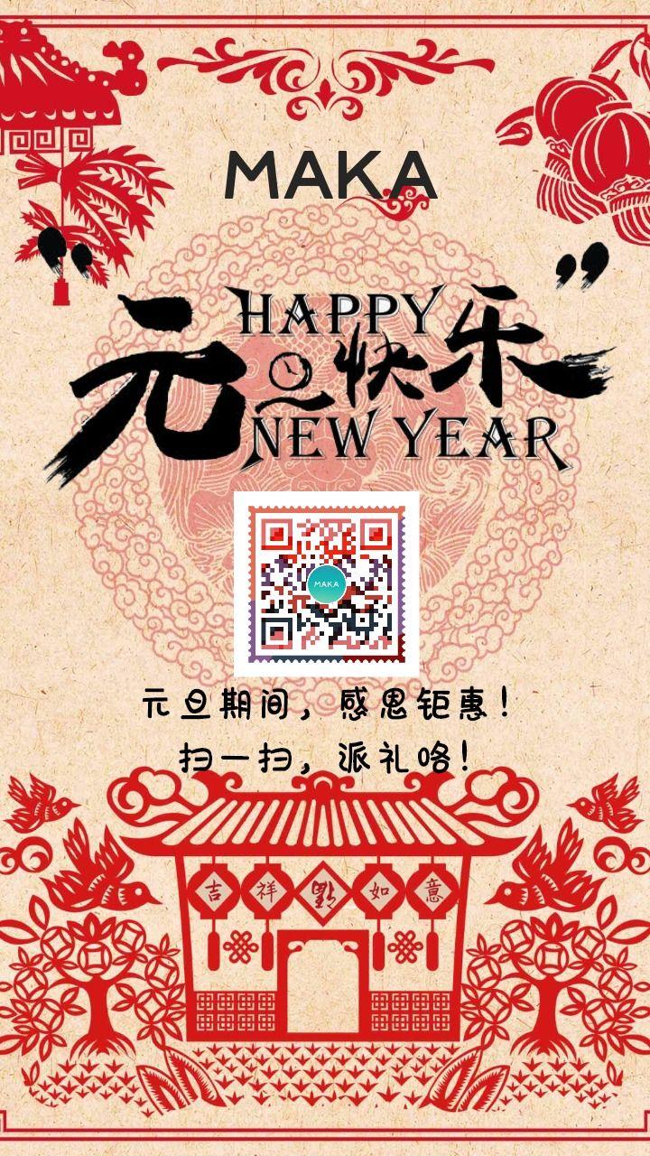 元旦快乐感恩钜惠商家促销节日活动中国风背景