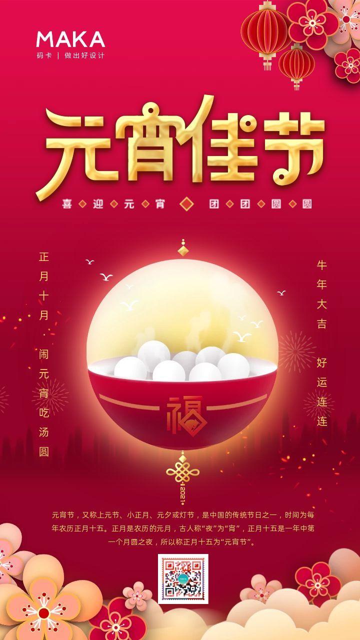 红色中国风元宵节祝福手机海报