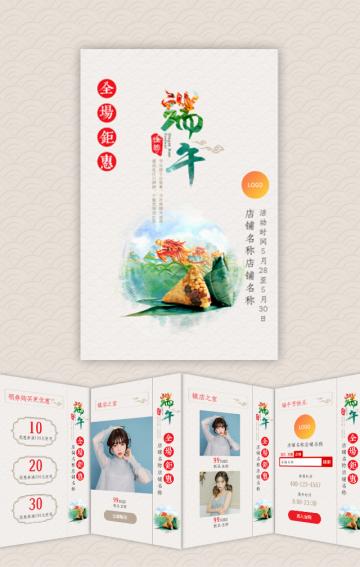 端午节促销-简洁中国风