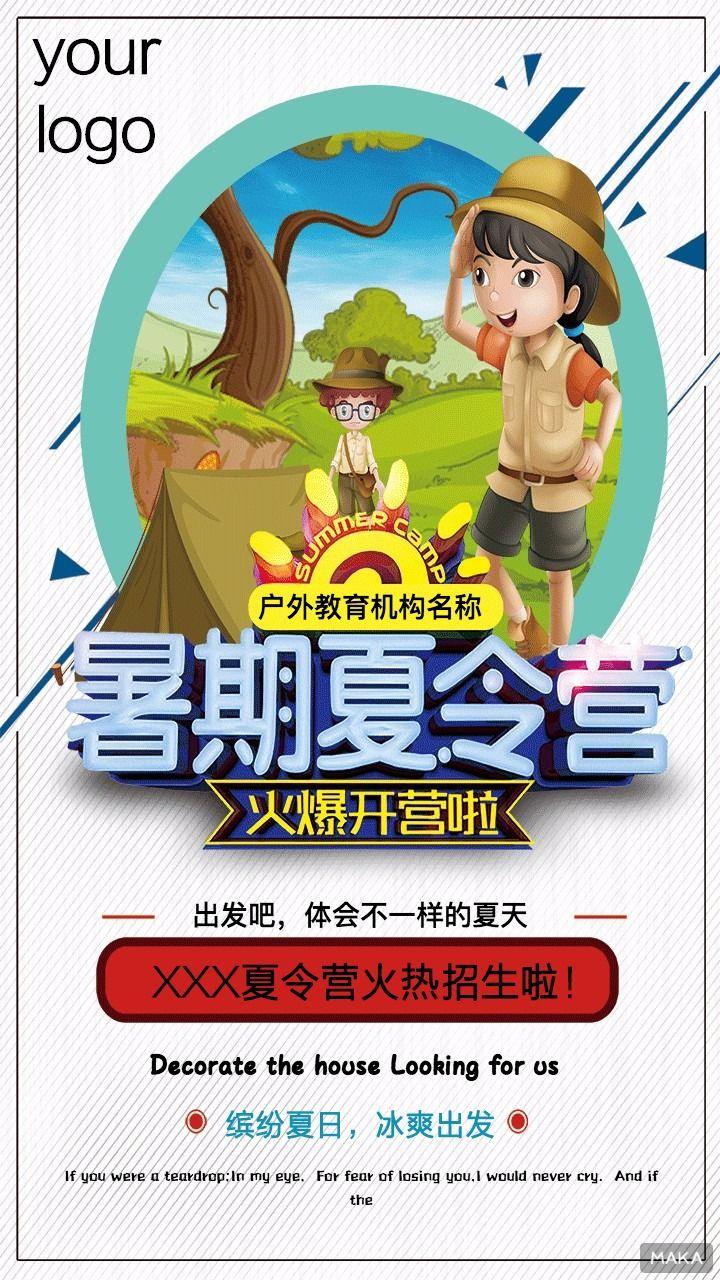 户外培训机构夏令营主题宣传促销活动通用宣传海报