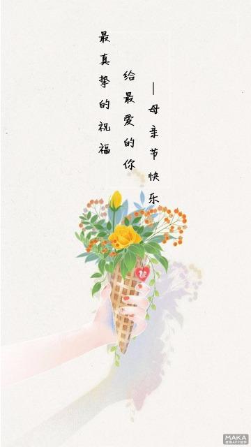 文艺母亲节祝福海报