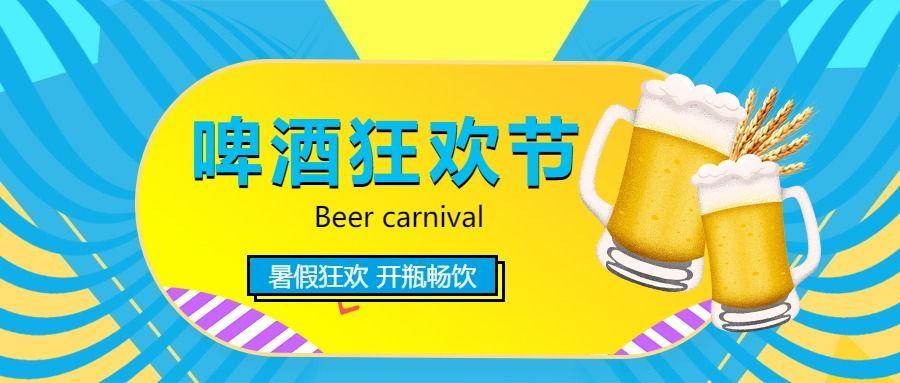 手绘风啤酒狂欢节公众号首图