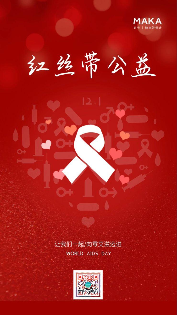 红色简约风格红丝带公益海报