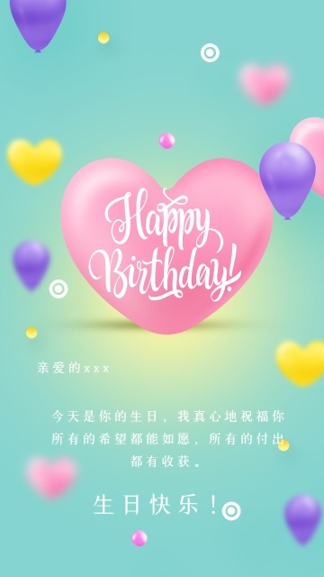 文艺清新生日祝福贺卡 生日快乐 祝福