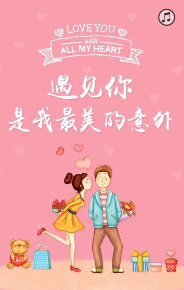 粉色浪漫情人节节日祝福翻页H5