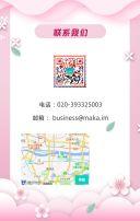 粉色唯美浪漫情人节相亲大会邀请函翻页H5