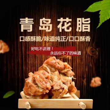 青岛花脂百货零售食品促销简约清新电商商品主图