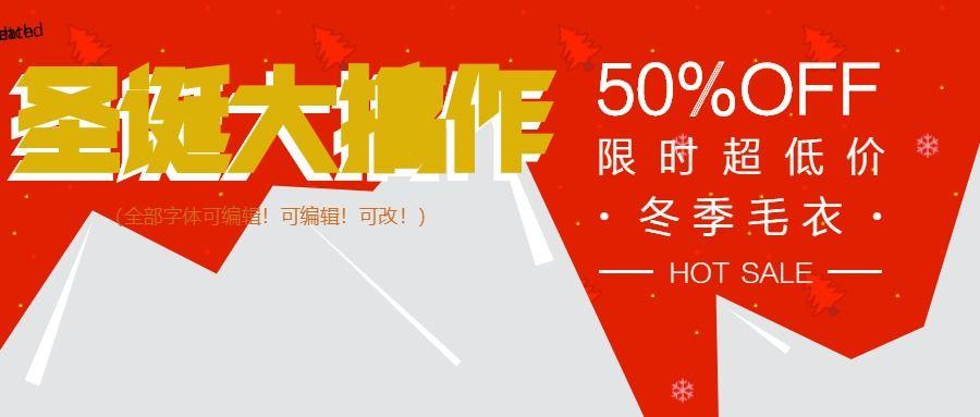 圣诞平安夜促销活动推广雪山圣诞树电商微商公众号封面大图