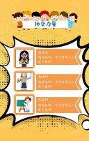 幼儿园培训班兴趣班儿童托管辅导卡通招生模板