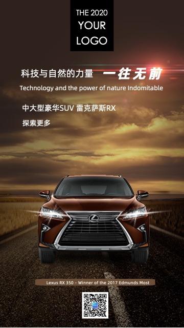 咖色大气简约汽车活动促销新品宣传等汽车服务行业产品企业推广商品宣传海报