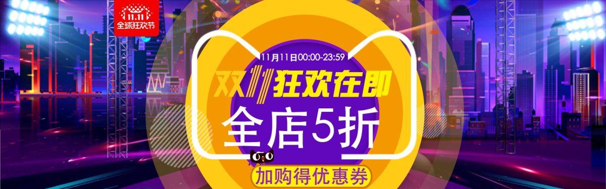 双十一狂欢全场5折电商banner