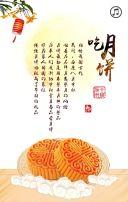 中秋节模板/节日传情/中秋祝福/简约大气