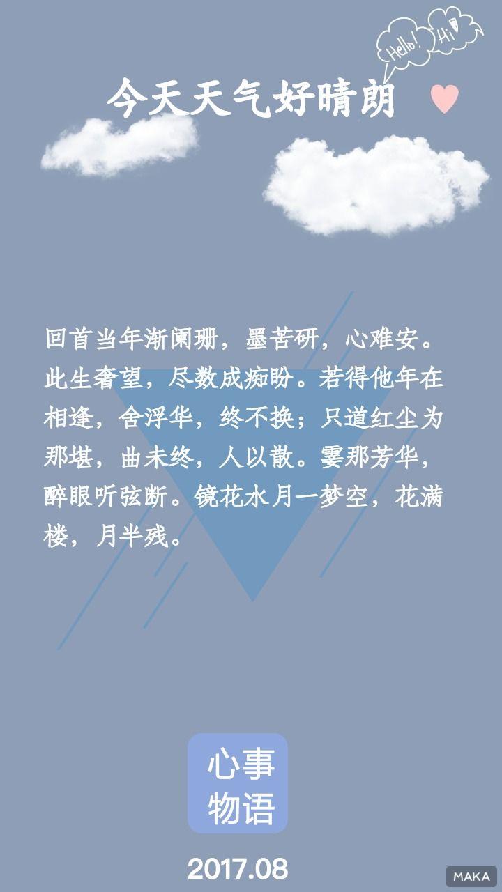 我的心事个人心情物语蓝色宁静