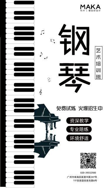 创意简约黑白清新文艺少儿/成人钢琴吉他声乐音乐培训招生宣传海报
