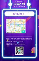 紫色炫酷促销活动电商翻页H5