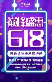 时尚创意紫色618巅峰盛惠购物节商家促销H5模版