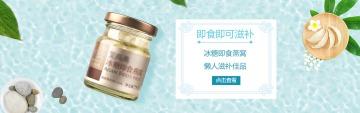 清新简约百货零售促销活动电商banner