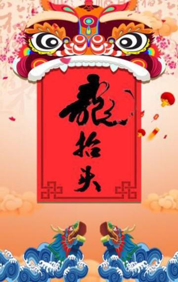 二月二龙抬头 二月二企业贺卡祝福 企业宣传 龙抬头二月二龙抬头龙头节节日祝福贺卡
