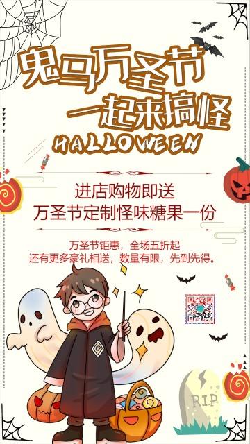 粉色卡通手绘店铺万圣节节日促销活动宣传海报