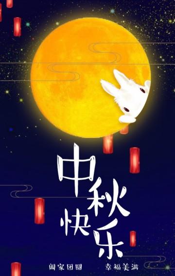 中秋节——双节钜惠