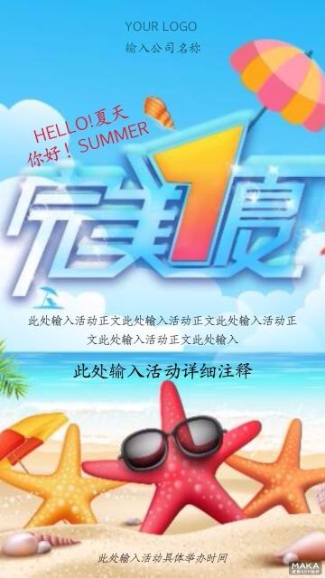 完美一夏海滩吹风白云蓝天促销海报模板