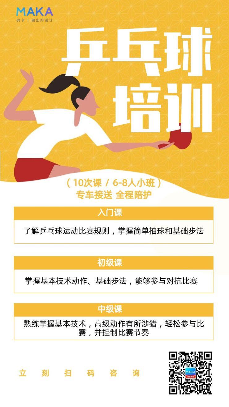 乒乓球训练营培训招生宣传海报