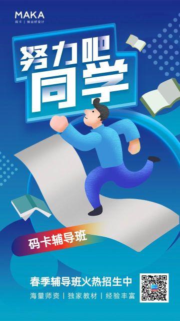 蓝色卡通风格教育培训春季招生班宣传手机海报