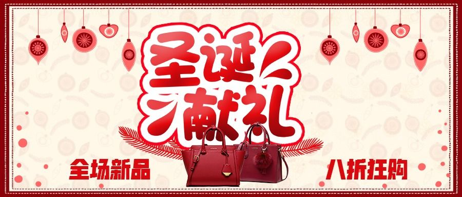 公众号圣诞节封面大图12.25圣诞节促销公众号推广宣传圣诞新品促销活动宣传卡通红色原创-曰曦