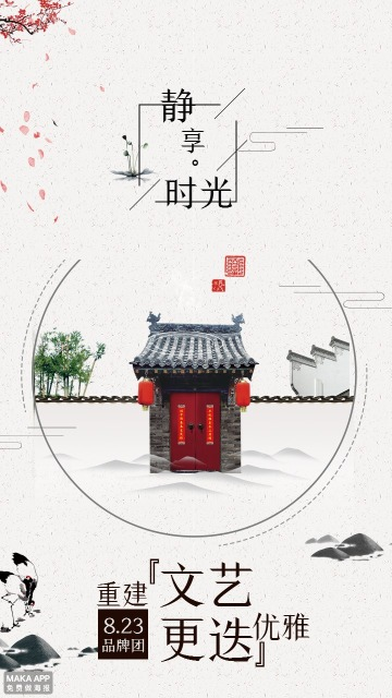 中国风水墨风地产旅游海报模板
