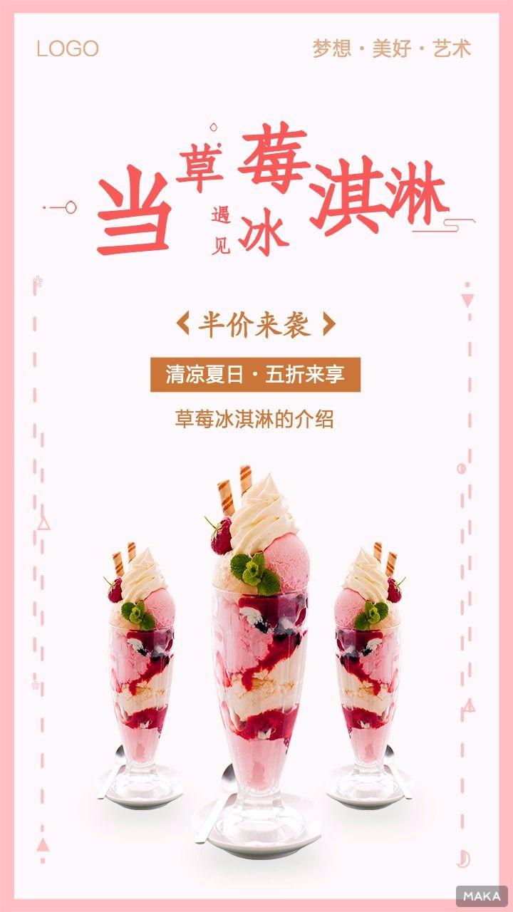 唯美草莓冰淇淋产品展示海报