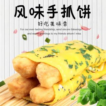 清新简约餐饮美食小吃手抓饼推广电商主图