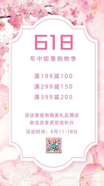 粉色清新文艺简约618年中大促父亲节购物狂欢节限时大促钜惠活动促销通用宣传海报