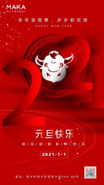 红色高端大气中国风2021元旦祝福手机海报