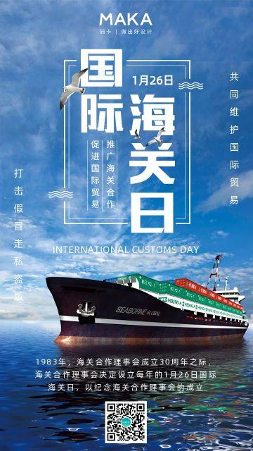 蓝色实景国际海关日公益海报