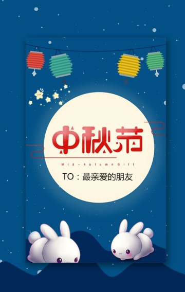 深蓝色卡通中国风中秋节企业公司个人朋友祝福贺H5