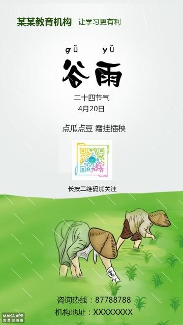 谷雨 二十四节气 个人宣传 教育机构宣传