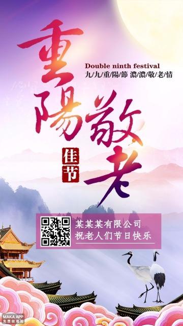紫色中国风重阳节祝福海报