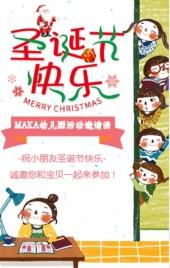 圣诞节、圣诞节邀请函模板、圣诞节亲子活动、幼儿园节日活动