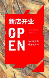 开业新店开业红色系餐饮开业通用模板