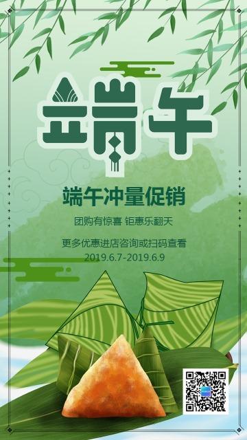 绿色中国风端午节商家促销宣传海报