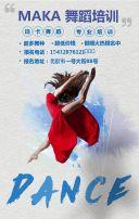 舞蹈培训/舞蹈/舞蹈班/舞蹈招生/舞蹈特长/跳舞/舞蹈假期