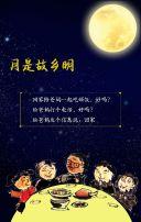 黑色中国风中秋节中秋祝福翻页H5