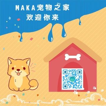 宠物小狗卡通创意二维码