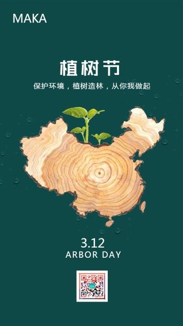简约绿色公益3月12日植树节公益宣传文化手机海报模板