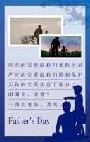 蓝色创意父亲节祝福贺卡翻页H5