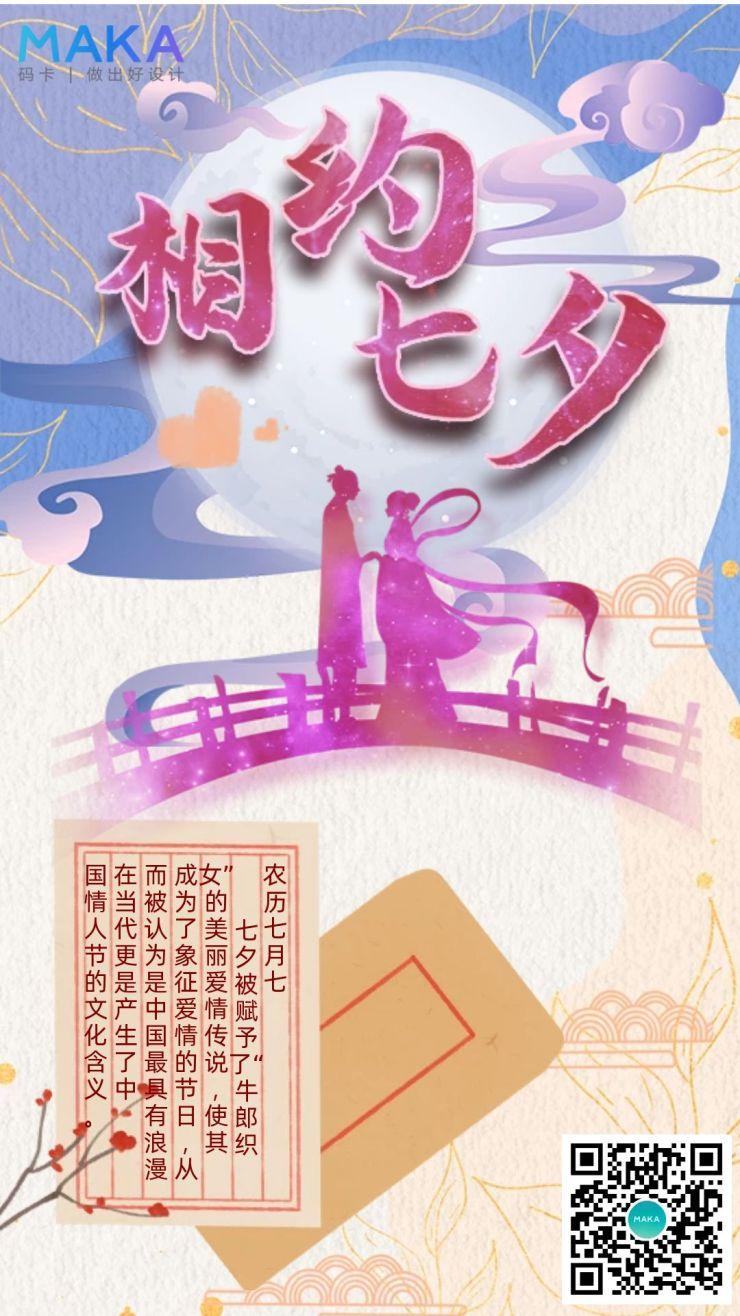 相约七夕/牛郎织女/乞巧节/爱情浪漫海报