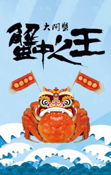 大闸蟹促销模板 趣味亲和卡通