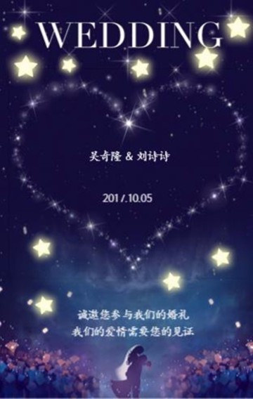 蓝色温馨/浪漫/蓝色星空婚礼邀请函